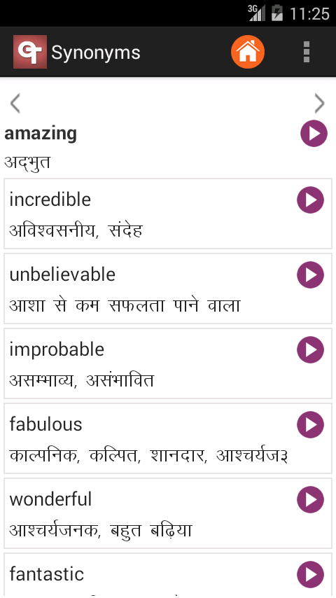 English Hindi Dictionary App for Android