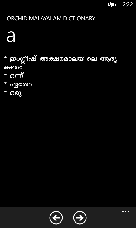 English Malayalam Dictionary App for Windows Phone